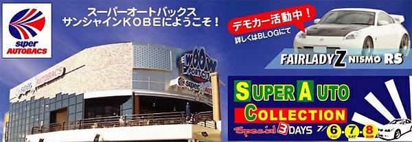 7月7,8日はスーパーオートバックスサンシャイン神戸へ!!|Zcarニュース